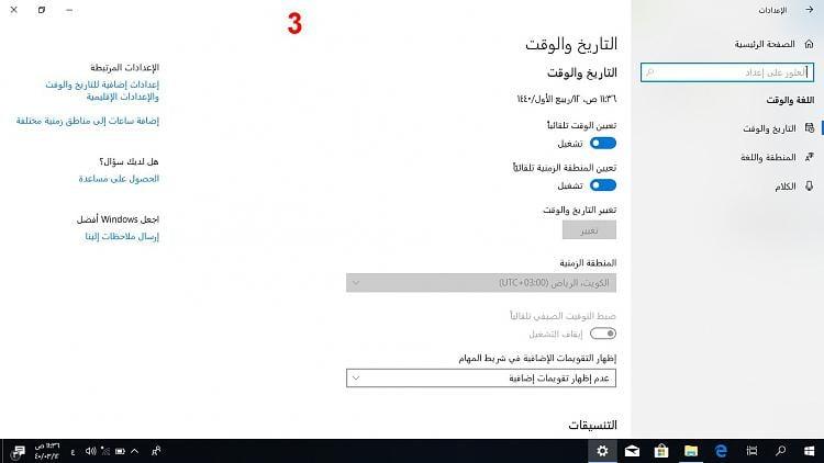 Win10 Language Change Arabic To English Solved Windows 10 Forums