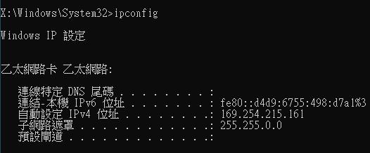 ipconfig.jpg