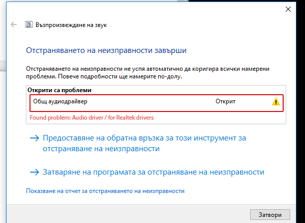 Windows 10 No Longer Detects Headphones after a Sound Update?-untitled-2.jpg