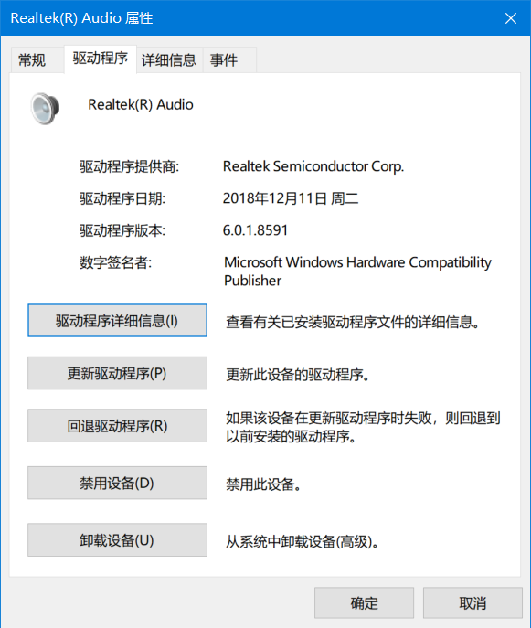 Realtek Audio Console REQUIRES a Realtek HD (UAD) Driver!!-tim-20190107185426.png