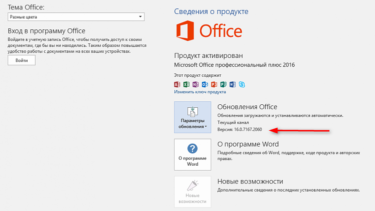 Announcing build 16.0.7167.2060 for Office 2016 and Office 365-30e8rpl.png