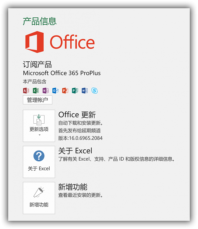 Announcing build 16.0.7167.2060 for Office 2016 and Office 365-sshot-1.png