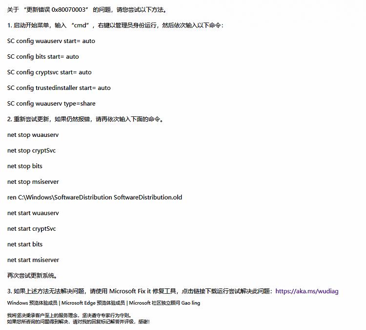 Upgrade KB4493509,but got 0x80070003 error - Windows 10 Forums
